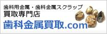 歯科用金属・歯科金属スクラップ買取専門店「歯科金属買取.com」