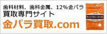 歯科材料、歯科金属、12%金パラ買取専門サイト「金パラ買取.com」