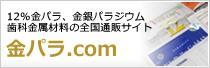 12%金パラ、金銀パラジウム歯科金属材料の全国通販サイト「金パラ.com」