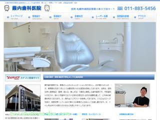 葭内(よしうち)歯科医院