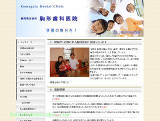 駒形歯科医院