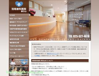羽尾歯科医院 春日山