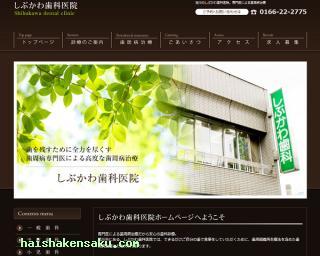 渋川歯科医院
