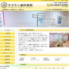 オカモト歯科医院