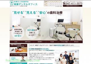 (医)誠悠会 東葉デンタルオフィス