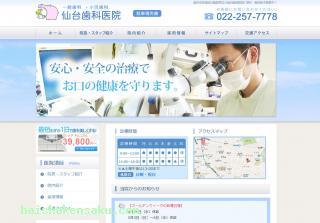 仙台歯科医院