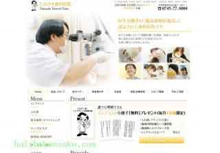 たかさき歯科医院