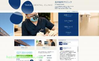 高井歯科クリニック