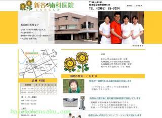 新谷歯科医院