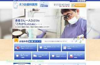 えつお歯科医院