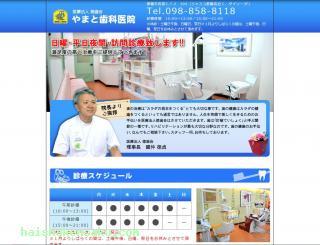 医)徳歯会 やまと歯科医院
