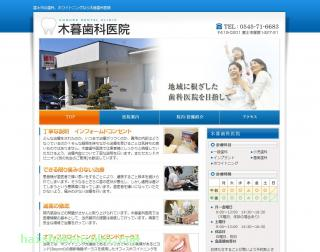 小暮歯科医院