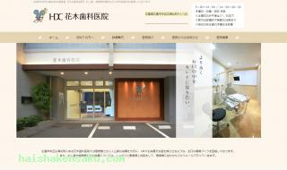 HDC 花木歯科医院