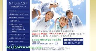 中川矯正歯科クリニック
