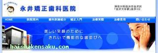 永井矯正歯科医院