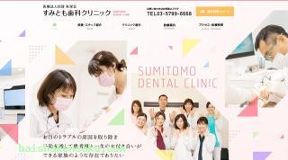 すみとも歯科クリニック