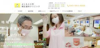 よしもと小児・矯正歯科クリニック