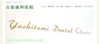 吉富歯科医院