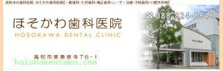 ほそかわ歯科医院