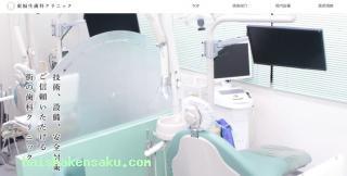 東福生歯科クリニック