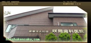 咲間歯科医院
