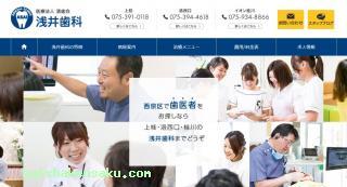 浅井歯科医院桂川