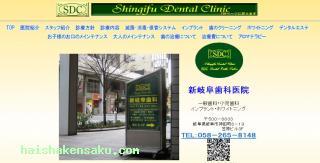 新岐阜歯科医院
