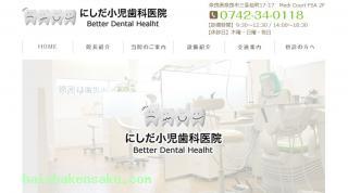 にしだ小児歯科医院