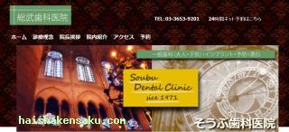 総武歯科医院