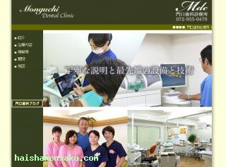 門口歯科診療所