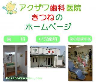 アクザワ歯科医院