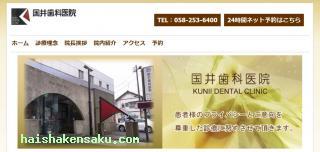 国井歯科医院