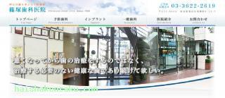 篠塚歯科医院