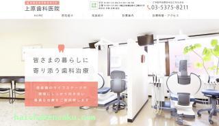 上原歯科医院