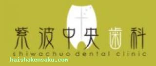 紫波中央歯科