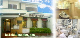 西坂戸歯科医院
