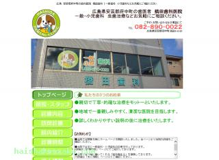 橋田歯科医院