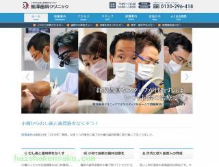 熊澤歯科クリニック