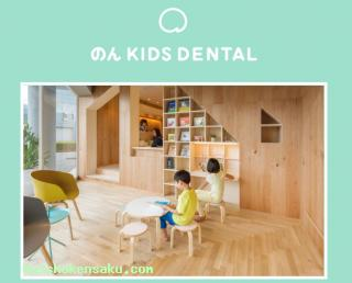 のん・KIDS・DENTAL