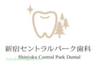 新宿セントラルパーク歯科