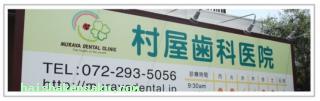 村屋歯科医院