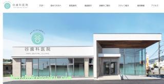 谷歯科医院