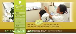 岡三沢歯科クリニック